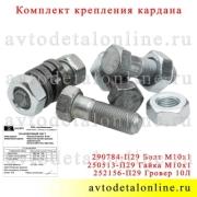 Болты карданные УАЗ М10х1х30 в наборе с гайками и шайбами по 4 шт, АДС