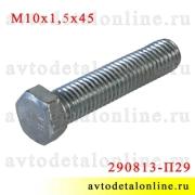 Болт М10х1,5х45 хомута крепления бензобака УАЗ Патриот и др, 290813-П29