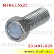 Болт М10х1,5х25 крепления бампера и цапфы к кулаку УАЗ Патриот и др, 201497-п29