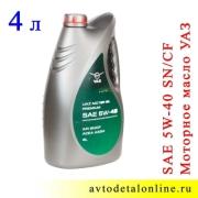 Масло моторное UAZ Motor Oil Premium 5W-40 синтетика SN/CF, пр-во УАЗ 4 л