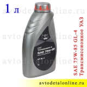 Масло трансмиссионное UAZ 75W85 GL-4 синтетика в коробку и раздатку в т.ч Даймос, 1 л