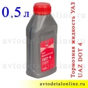 Жидкость тормозная УАЗ DOT-4 в упаковке UAZ 0,5 л. для тормозов и сцепления