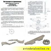 Инструкция к приспособлению для установки фаз на ЗМЗ-406, 409, 405 Прогресс-мотор набор К-02, стр.2
