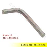 Ключ 12 мм шестигранный для масляных пробок сливных и заливных