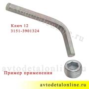 Ключ сливной пробки  3151-3901324 шестигранный 12 мм, пример применения на пробке моста Спайсер УАЗ