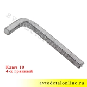 Ключ 10 мм четырехгранный, угловой