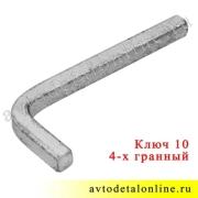 Угловой ключ четырехгранник 10 мм, для масляной сливной и заливной пробки