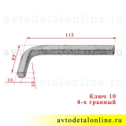 Размер ключа четырехгранного 10х10 мм, угловой, под заливную и сливную пробку масла