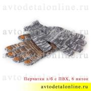 Рабочие перчатки ХБ с ПВХ покрытием точками, 6 нитей