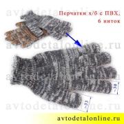 Размер перчаток Х/Б с ПВХ покрытием точками, 6 нитей, рабочие