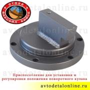 Приспособление установки и регулировки поворотного кулака нового образца УАЗ Профи, Патриот, Ваксойл